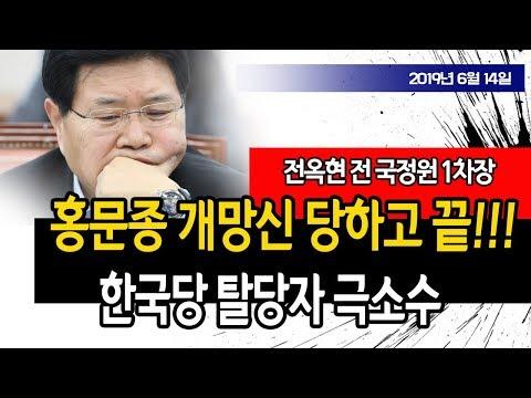 홍문종 개망신 당하고 끝!!! (전옥현 전 국정원 1차장) / 신의한수