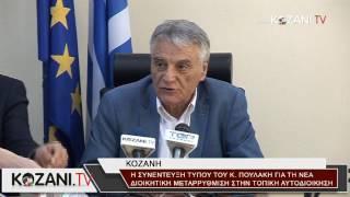 Η συνέντευξη τύπου το Κ. Πουλάκη στην Κοζάνη
