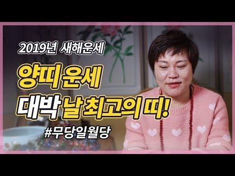 [인천점집][용한무당] 2019년 양띠운세 (67년생) 새해운세   신점으로 자세하게 풀어주는 양띠 신년운세