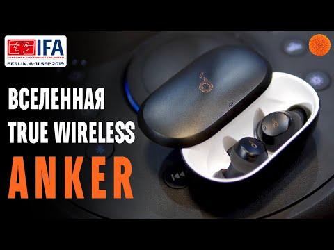 IFA 2019 ▶ ANKER: много классных TRUE WIRELESS наушников