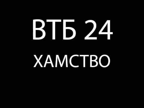 Горячая линия банка ВТБ 24. Телефон техподдержки банка ВТБ24.