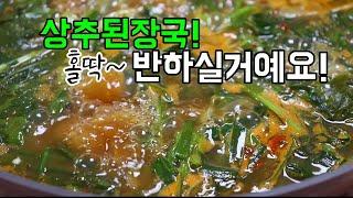 [상추된장국]먹고남은 상추로 끓여놨더니 난리났습니다!된장국으로 끓이는 간단한국요리! 상추요리!