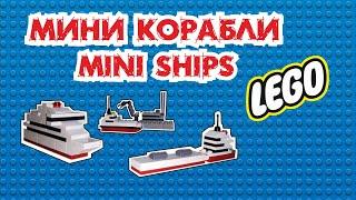 как сделать мини корабль