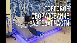 Торговое оборудование магазина автозапчасти.(, 2017-06-19T12:35:35.000Z)