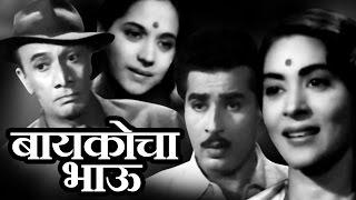 Baykocha Bhau - Old classic Marathi Movie