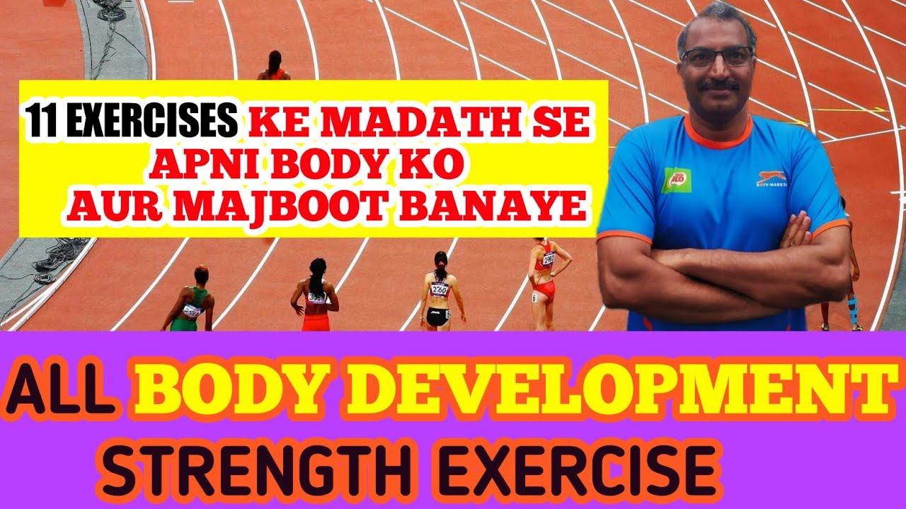 Strength exercise 💪 for All athletes by capt Amrish Adhana.