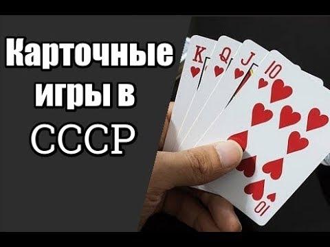 Карточные игры в СССР