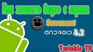 Как записать видео с экрана на Android 4.2 [Screencast](Как записать видео с экрана на Android 4.2 [Screencast] сылка на программу http://4pda.ru/forum/index.php?showtopic=264758 ▱▱▱▱▱▱▱▱▱▱▱..., 2013-12-17T18:24:42.000Z)