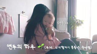 [육아템 추천] 신생아부터 6개월까지 뽕뽑은 육아템 총…