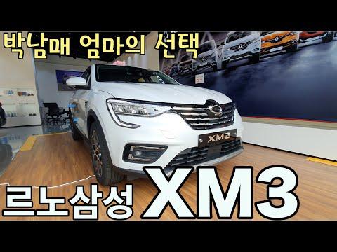 르노삼성 XM3. 박남매 엄마가 선택한 자동차! 자동차는 트렁크가 커야해~!