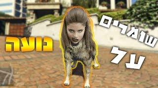 אתגרים מפגרים ב GTA V (עם כלב בשם נועה קירל)