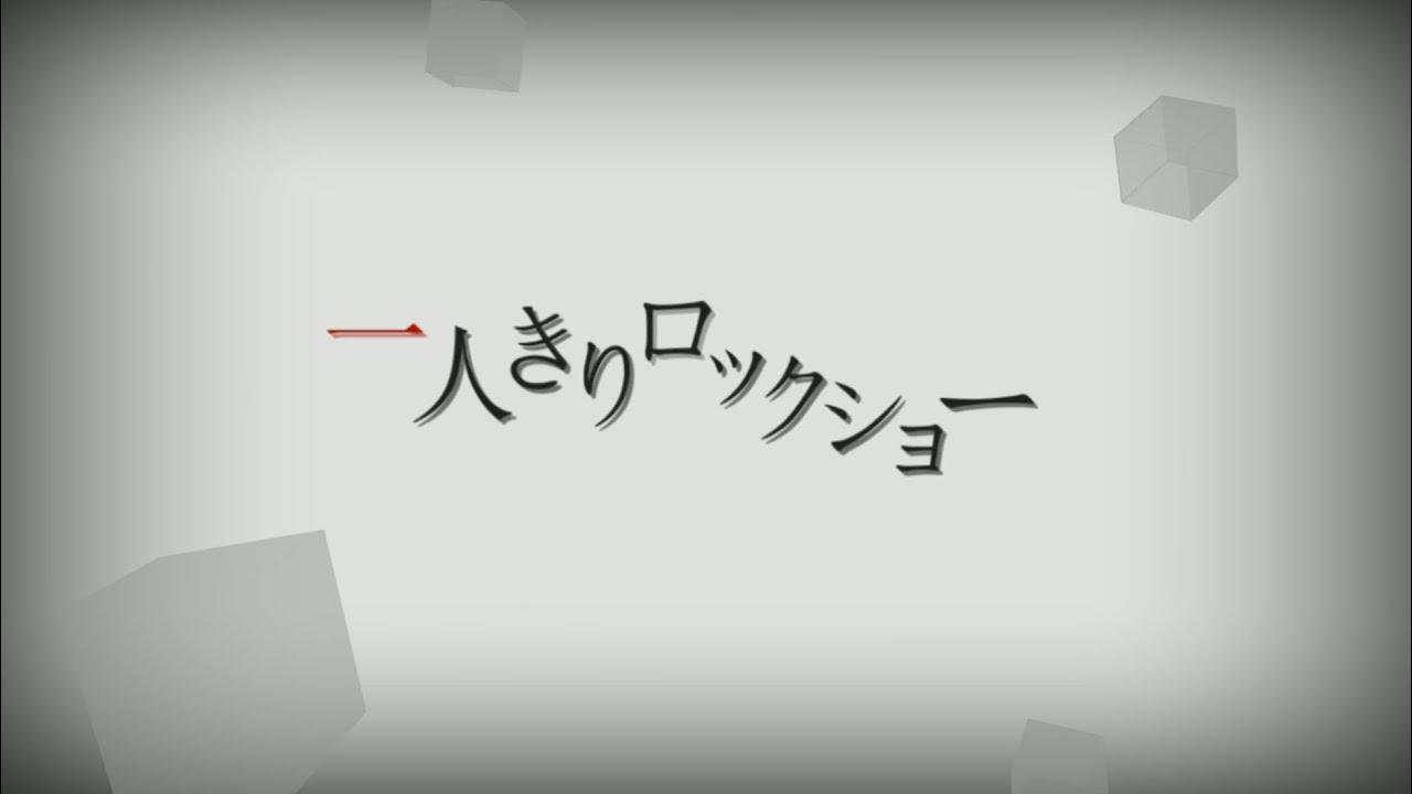 AviUtlで編集してみた【一人きり...