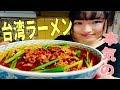 JKが本気で台湾ラーメン作ってみた の動画、YouTube動画。