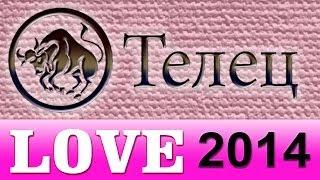 любовь , Прогнозы на 2014 год, Телец, Астрология, секс, Астрологические прогнозы, деньги, Астролог