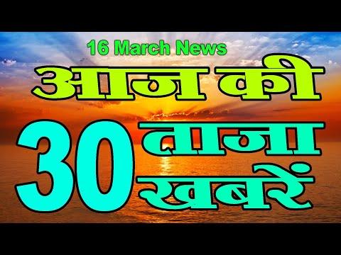 Morning News Headline | आज की ताज़ा ख़बरें | Mukhya samachar | Election News | Mobile News 24.