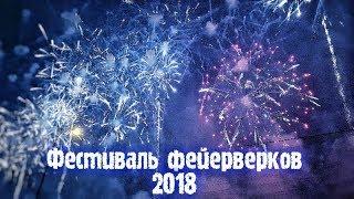 Фестиваль Фейерверков. Москва 2018. День 1. Австрия,США,Болгария,Италия