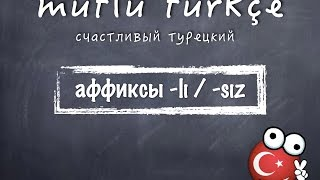 Счастливый турецкий. 20 урок. Аффиксы  -lı / -sız