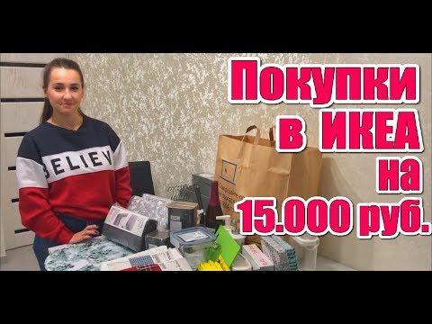 #10. ЧТО МЫ КУПИЛИ В ИКЕА НА 15.000 руб.