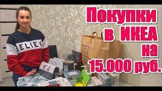 #10. ЧТО МЫ КУПИЛИ В ИКЕА НА 15.000 руб....