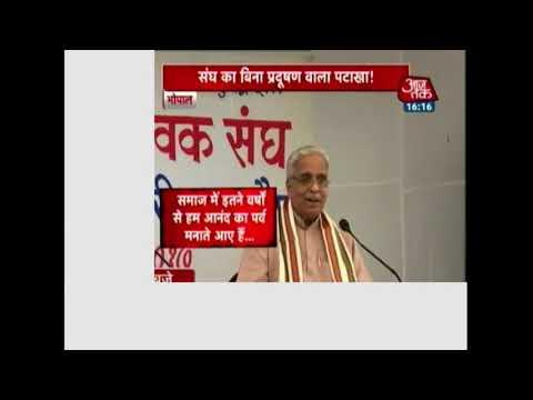 RSS Leader Bhaiyyaji Joshi Reacts On Supreme Court