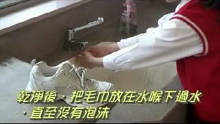 聖公會將軍澳基德小學 2016-17常識科生活技能  洗波鞋