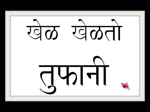 Khel Khelto Tufaani (Kabbadi Anthem) feat. Jitendra Tupe (Lyric Video)