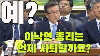 한국당, 이낙연 총리 사퇴 여부 묻다 빵 터진 사연