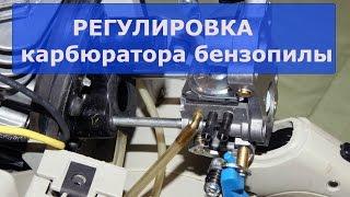 видео настройка бензопилы