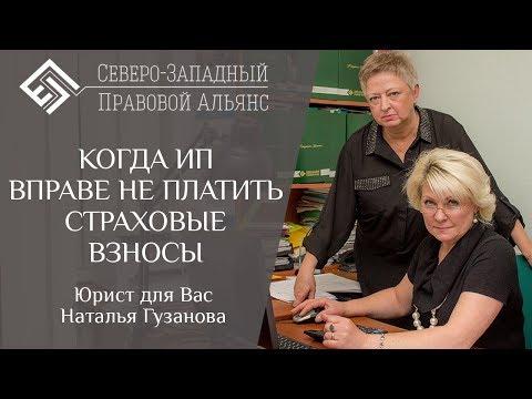 СТРАХОВЫЕ ВЗНОСЫ. Юрист для Вас. Наталья Гузанова