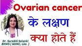 "Ovarian Cancer À¤… À¤¡ À¤¶à¤¯ À¤• À¤¸à¤° À¤²à¤• À¤·à¤£ À¤¹ À¤¦ Cyst Ovary À¤""व À¤° À¤¯à¤¨ À¤• À¤¸à¤° Symptoms Youtube"