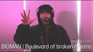BIGMAN l Codfish - Boulevard of broken dreams (Beatbox Cover)