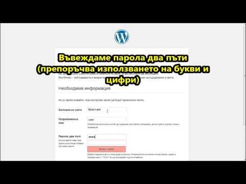 Начална инсталация на Wordpress - ТО на НТС Добрич