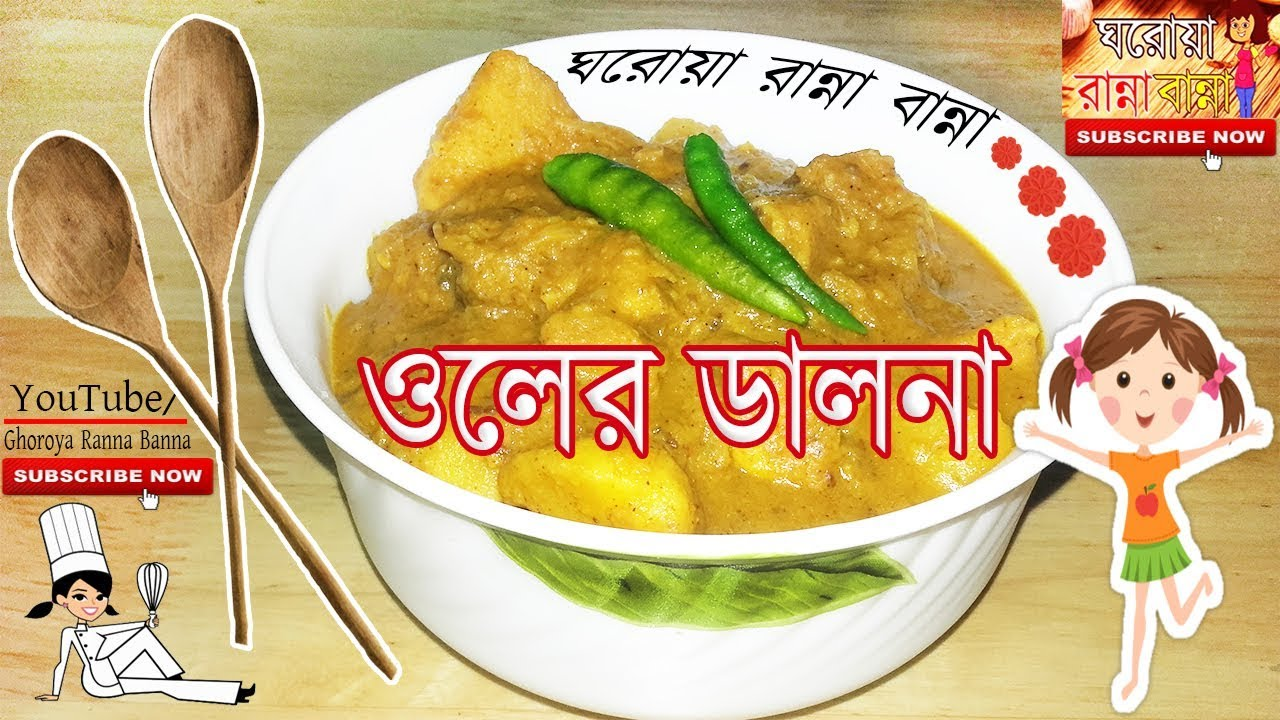 Oler dalna bengali style cooking recipe by ghoroya ranna banna oler dalna bengali style cooking recipe by ghoroya ranna banna forumfinder Images