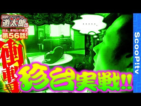 回胴リベンジャー遊太郎 vol.56