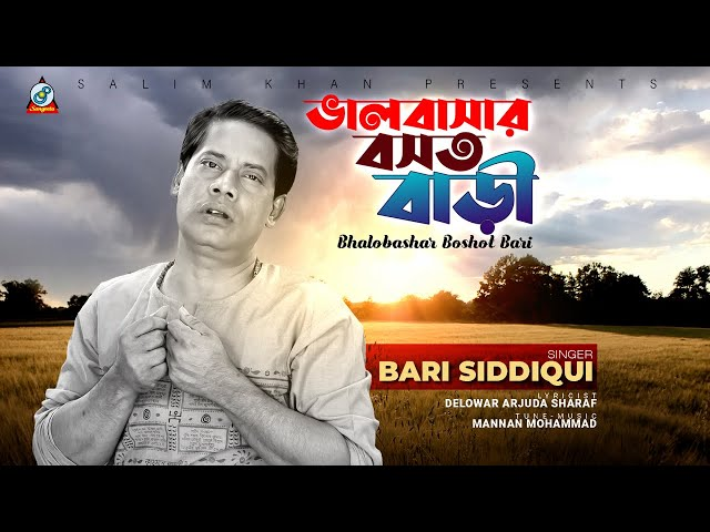 Bari Siddiqui - Bhalobashar Boshot Bari | ভালোবাসার বসত বাড়ি | Official Video Song