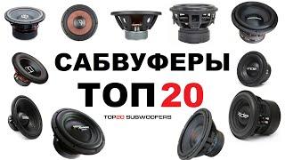 TOP 20 САБВУФЕРОВ [eng sub]