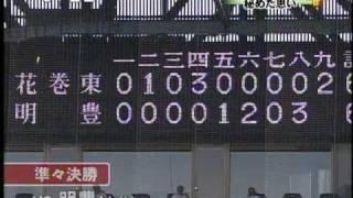 花巻東高校・佐藤涼平選手特集 2009年9月9日 thumbnail