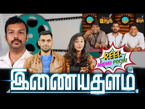 Inayathalam | Reel Anthu Pochu Epi 25 | Old Movie Troll Review | Madras Central