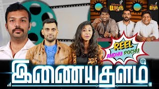 Inayathalam | Reel Anthu Pochu Epi 25 | Old Movie Troll Review | Madras Central