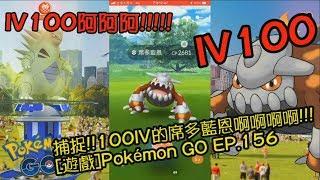 捕捉!!100IV的席多藍恩啊啊啊!!!! [遊戲]Pokémon GO EP.156