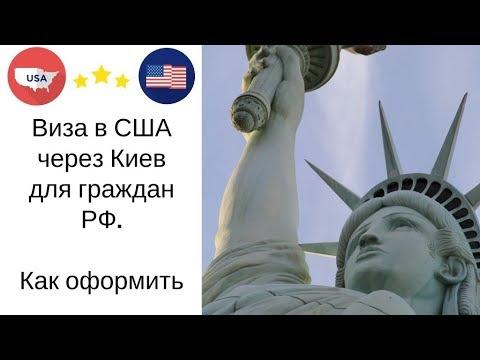 Виза в США через Киев для граждан РФ. Особенности, инструкции.