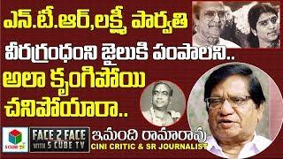 ఎన్టీఆర్, లక్ష్మిపార్వతి వీరగ్రంధంని జైలుకు-Imandhi RamaRao About Lakshmi's NTR Movie   RGV's NTR