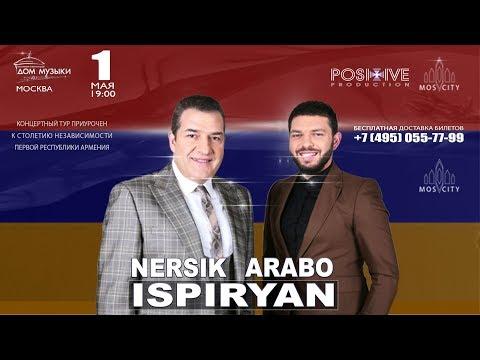 Концерт Нерсик и Арабо Испирян Дом Музыки 1 мая