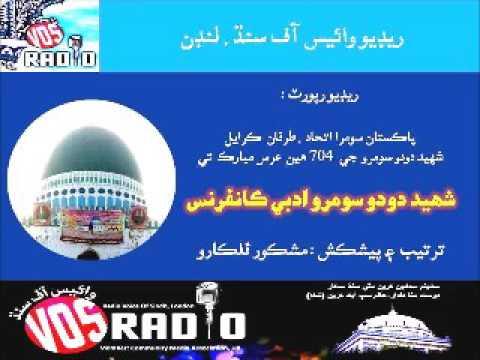 Radio Report , Shaheed DODO SOOMRO Adabi Conferece , Roopa Mari , Sindh 29 March 17