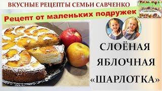 Вкусная слоеная Яблочная #Шарлотка. #яблочныйпирог Рецепты Семья Савченко Apple cake