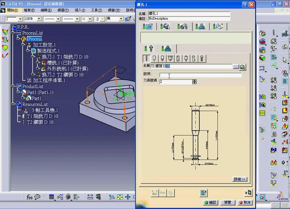 CATIA 3D CAM教學AVI 02-4 - YouTube
