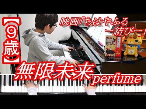 【9歳】無限未来/perfume 映画『ちはやふる-結び-』主題歌