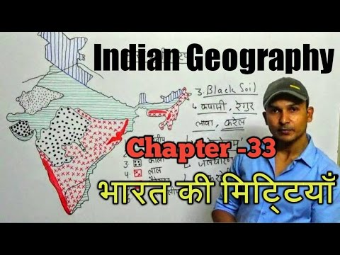 Indian Geography | INDIAN SOILS-  भारत की मिट्टियाँ