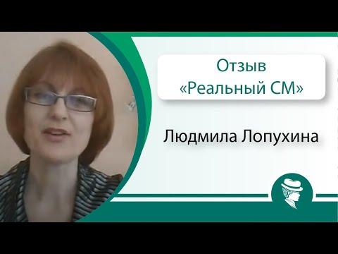Людмила Лопухина - отзыв Саммит Реальный Сетевой