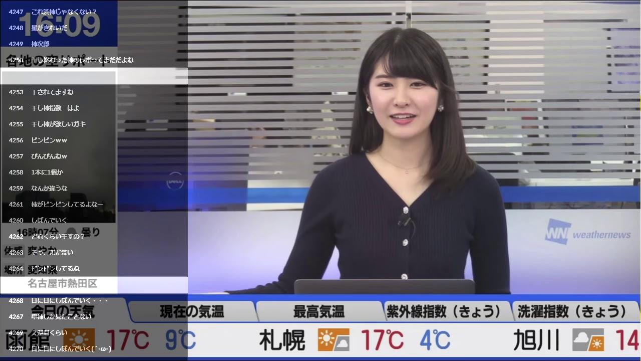 ウェザーニュース LiVE 2018,11,04 駒木結衣 コメント有り